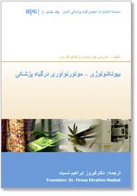 buch_biotech_farsi.jpg